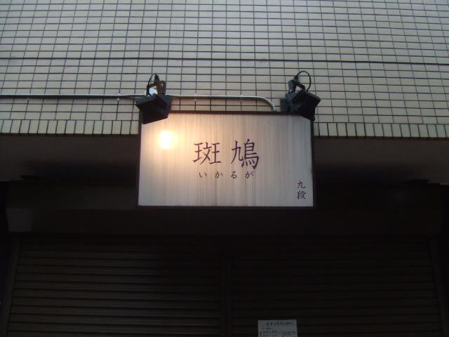 2005_0924武道館0065.JPG