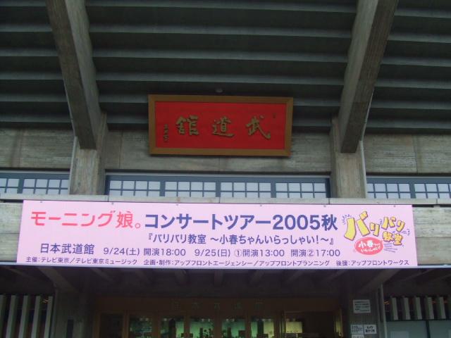2005_0924武道館0068.JPG