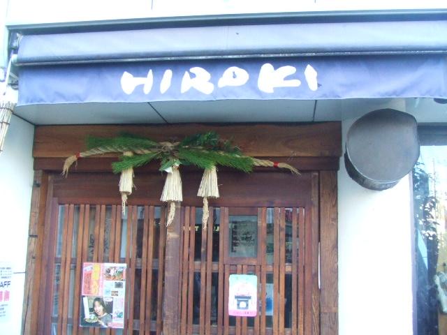 2006_0103itai10251.JPG