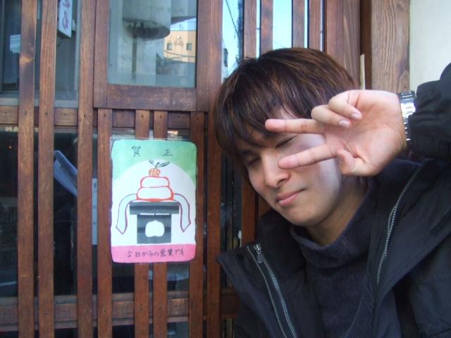 2006_0103itai10252.JPG
