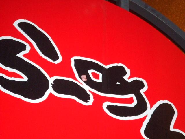 2006_0521itai10399.JPG